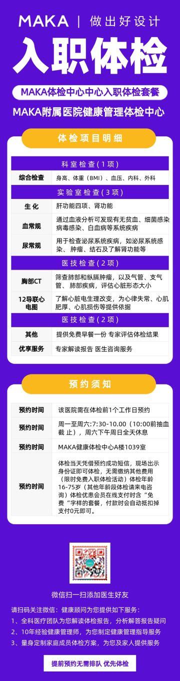 紫色简约入职体检文章长图