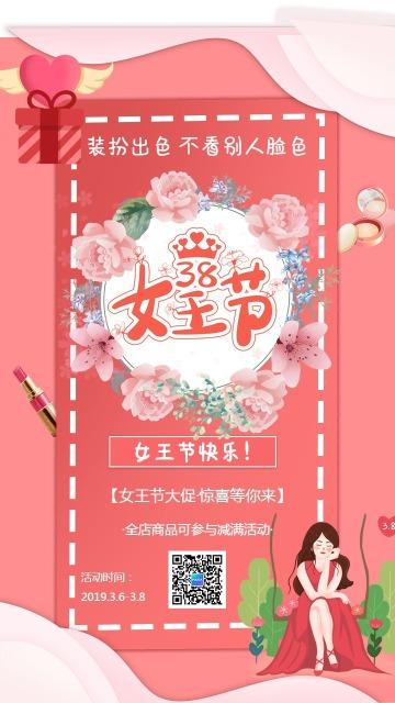 扁平风三八38女神节妇女节浪漫手机版节日贺卡促销海报