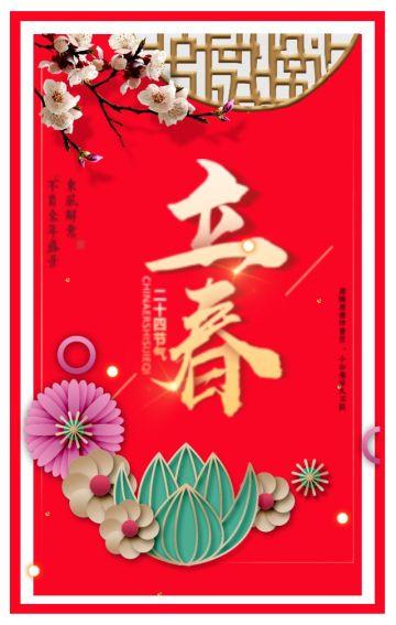 立春 二十四节气中国传统文化春天迎新春新年 红色清新 立春节气祝福