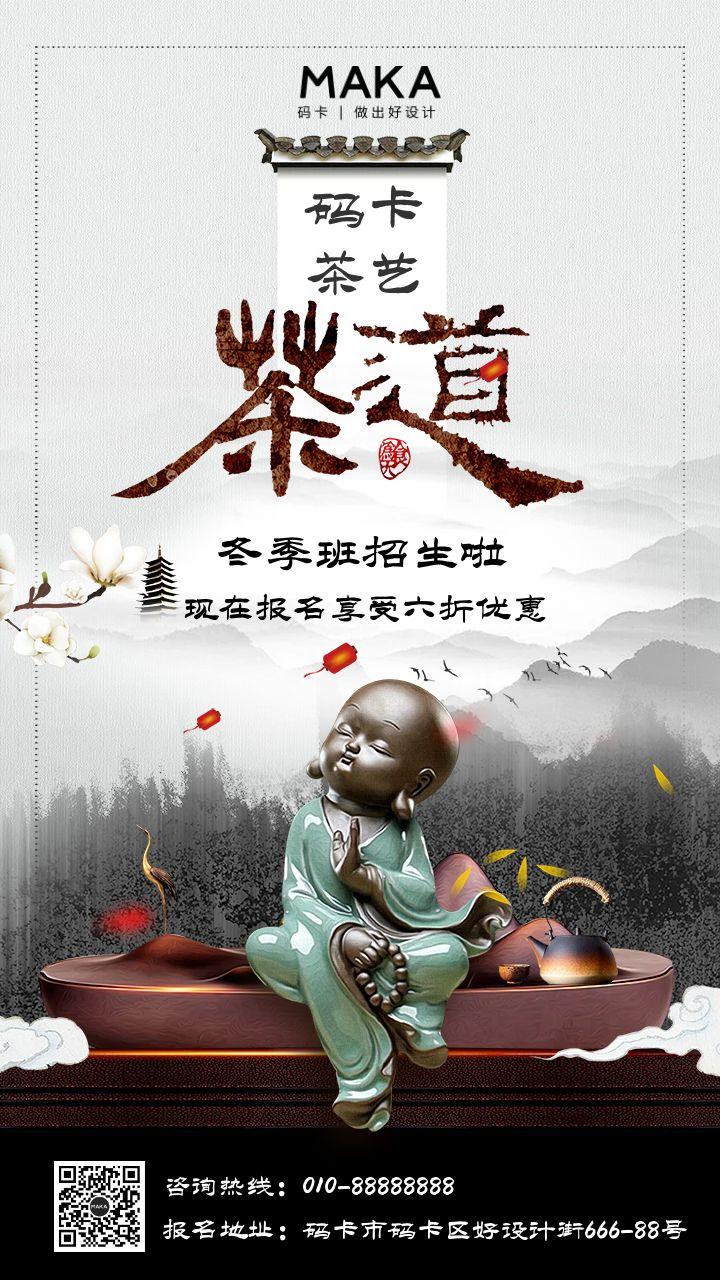 灰色简约水墨风中国传统茶道茶艺招生培训手机海报