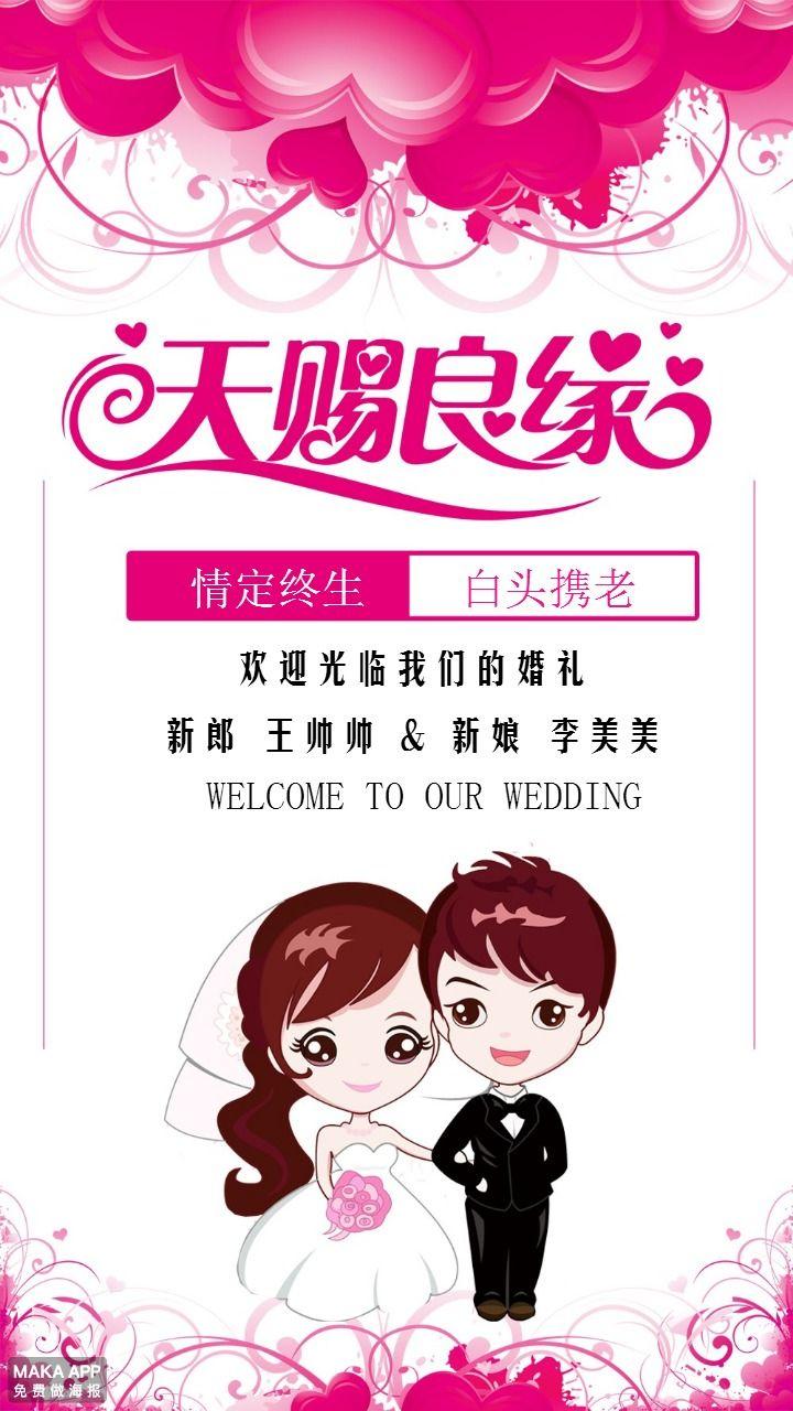 婚礼结婚婚庆海报