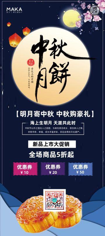卡通青色喜庆风商超/微商/店铺中秋月饼促销宣传通知宣传海报