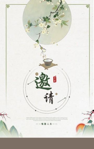 山水、中国风、简洁、大气会议邀请函