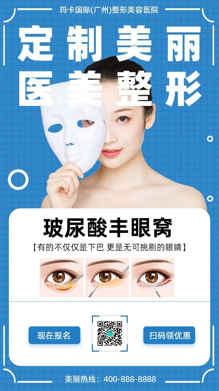 蓝色时尚简约眼部整形美容医院医美促销推广海报模板