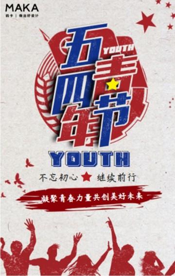 红色复古风五四青年节表彰活动邀请函H5