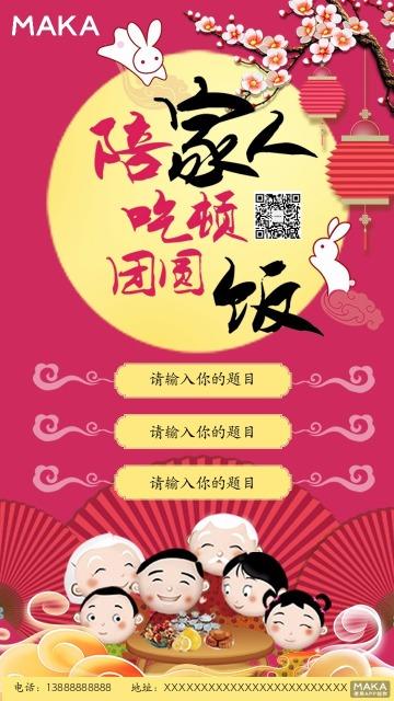 中秋团圆饭家宴餐厅酒店宣传促销海报
