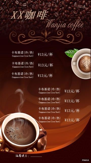 棕色调简约风格的咖啡饮料宣传