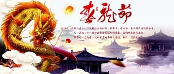 中国风古典唯美水墨灰白色二月二龙抬头宣传微信公众号封面--头条