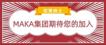 创意简约招贤纳士招聘人才公众号首图