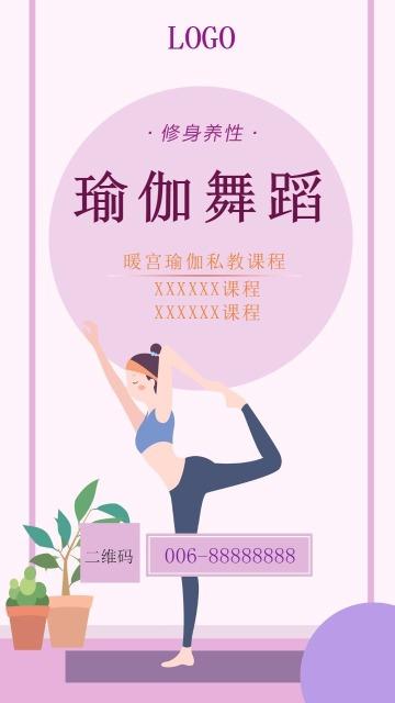 瑜伽舞蹈培训班招生 招新 海报 艺术培训机构