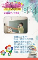 谢师宴+教师节邀请+教师节