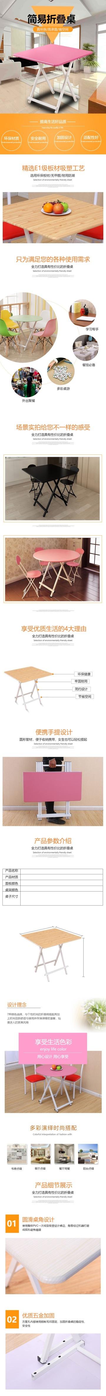 简约时尚折叠桌电商详情页