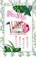 清新夏季美妆服饰鞋包化妆品促销活动