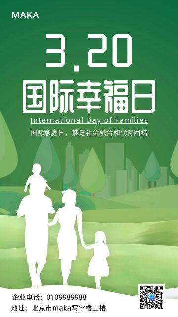 国际幸福日手绘风节日宣传海报