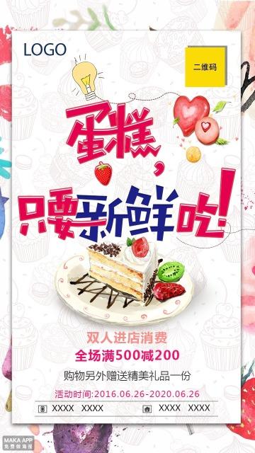 【活动促销1】唯美小清新糕点促销推广通用宣传海报