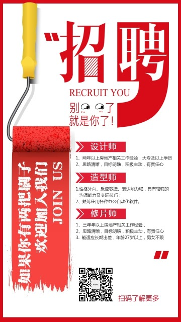 红色创意企业招聘海报