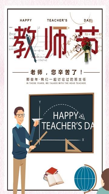 卡通手绘9月10日感恩教师节