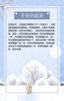 冬至/传统节气/二十四节气之一