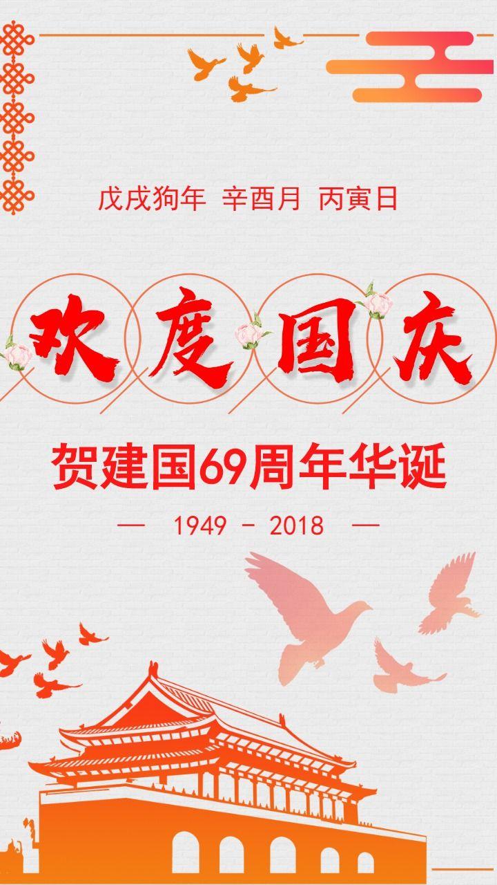 十一国庆节贺卡