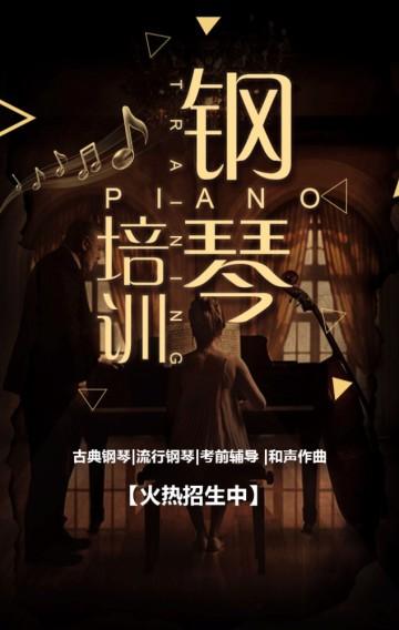 复古典雅钢琴培训招生宣传模板/音乐培训/钢琴暑期班/音乐班招生/钢琴考级
