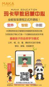 黄色卡通插画儿童早教机构招生宣传海报