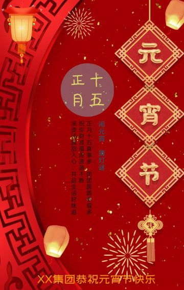 元宵节新年喜庆大气扁平简约红金祝福招聘宣传H5