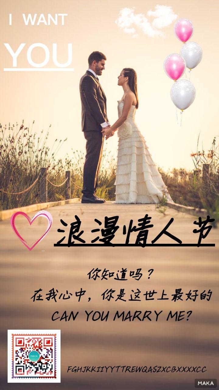 浪漫情人节婚纱照宣传海报