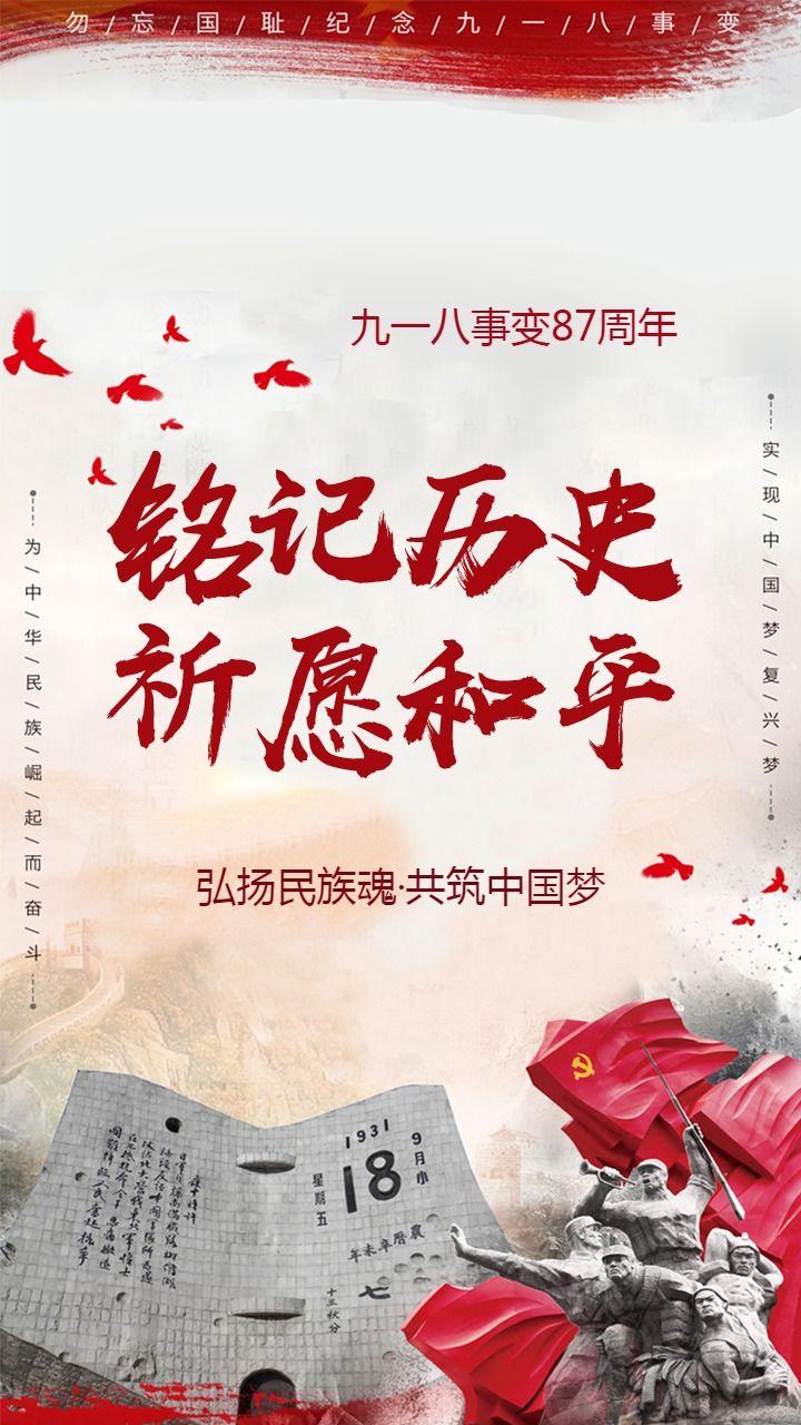 918 海报 宣传 铭记历史 祈愿和平