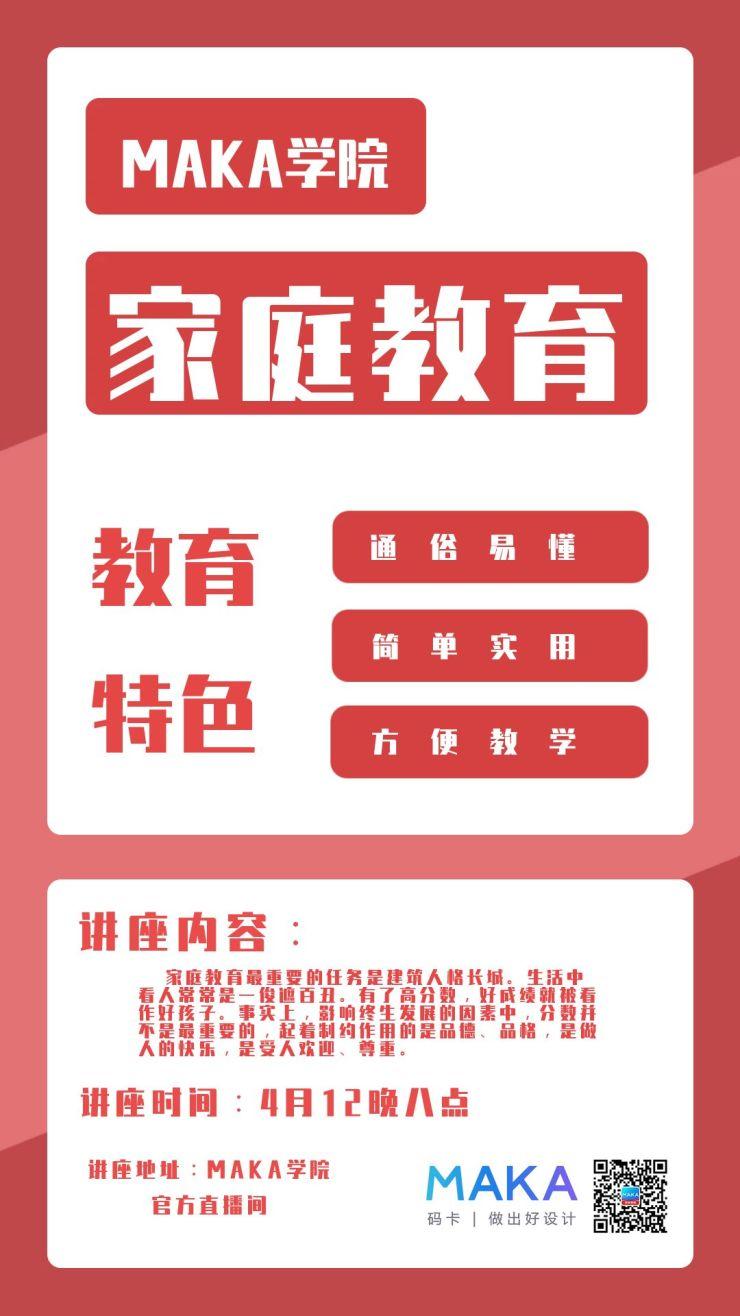 家庭教育课程海报网课海报