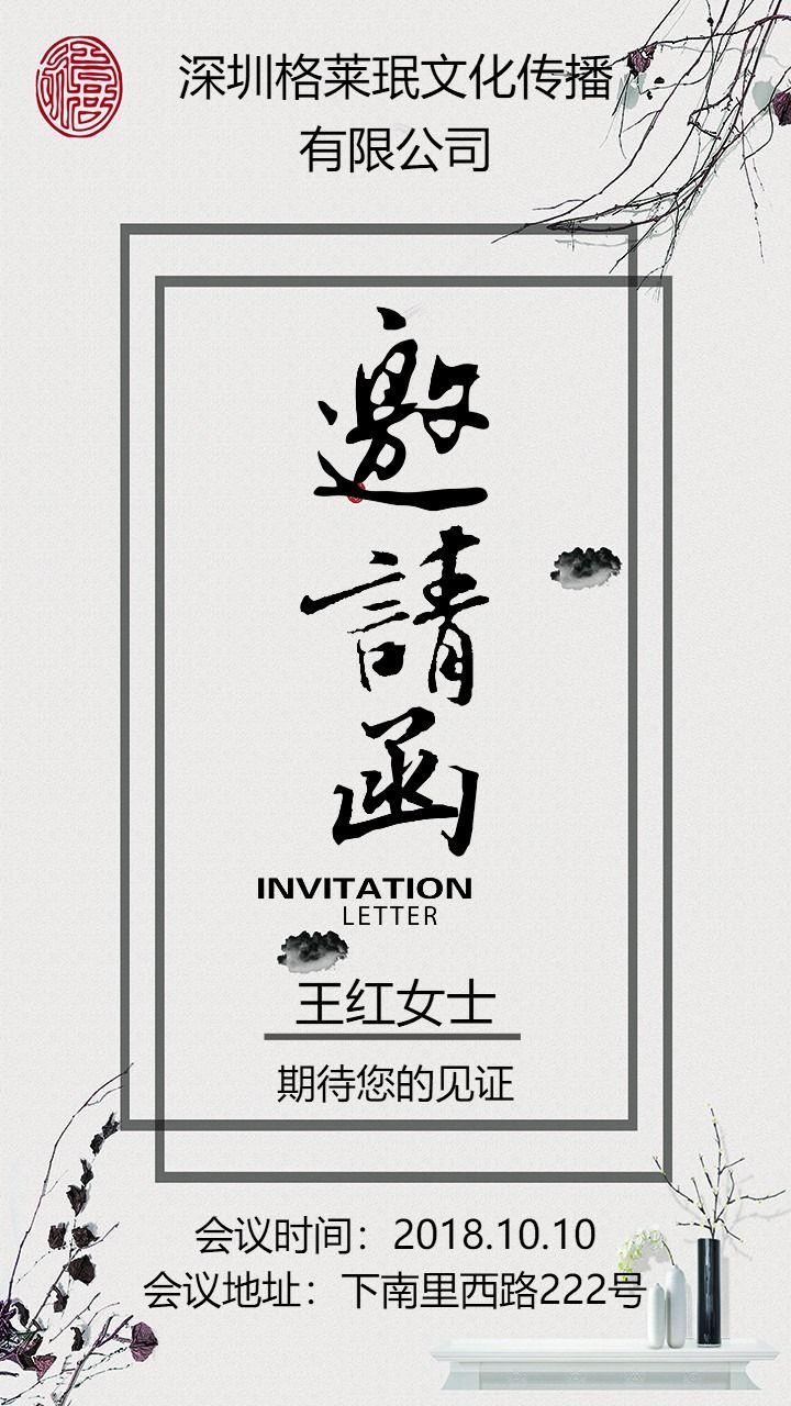 怀旧中国风灰色大气公司会议邀请函
