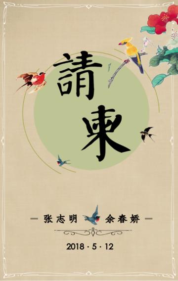 中国风古风创意工笔婚礼请柬邀请函