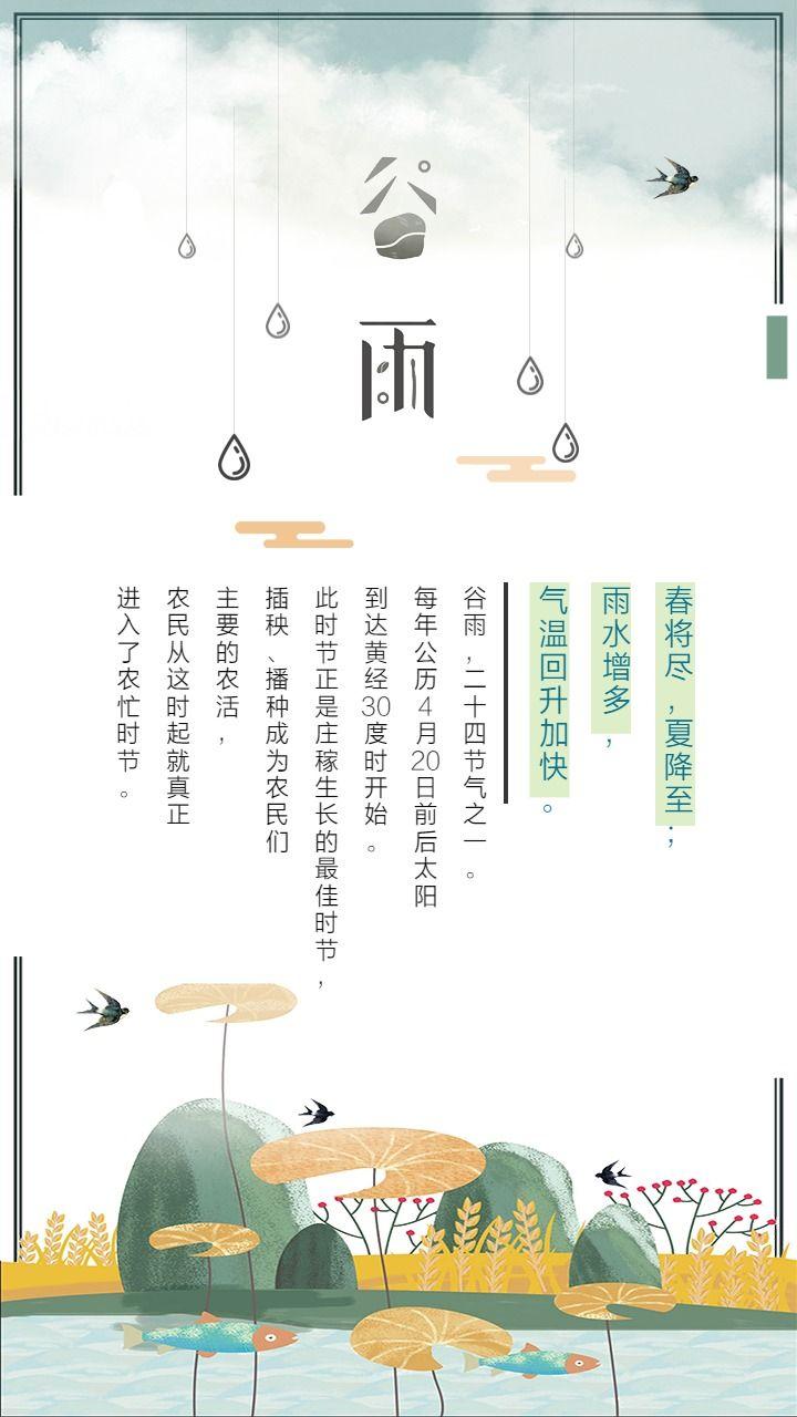 手绘插画二十四节气谷雨日签宣传海报