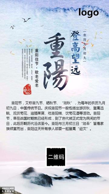 蓝色中国风重阳节节日祝福手机海报