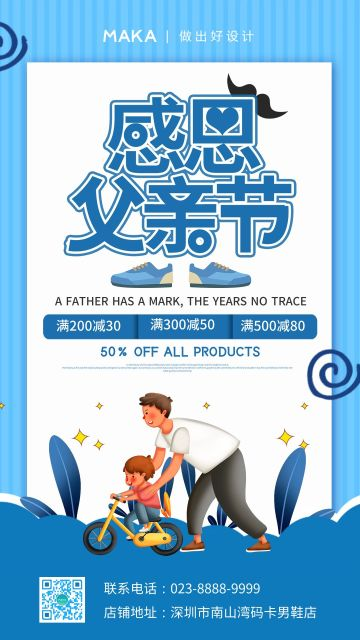 蓝色简约风格父亲节促销海报