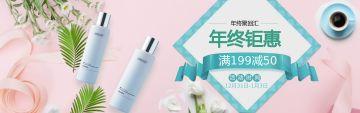 时尚大气化妆品淘宝天猫网店电商banner