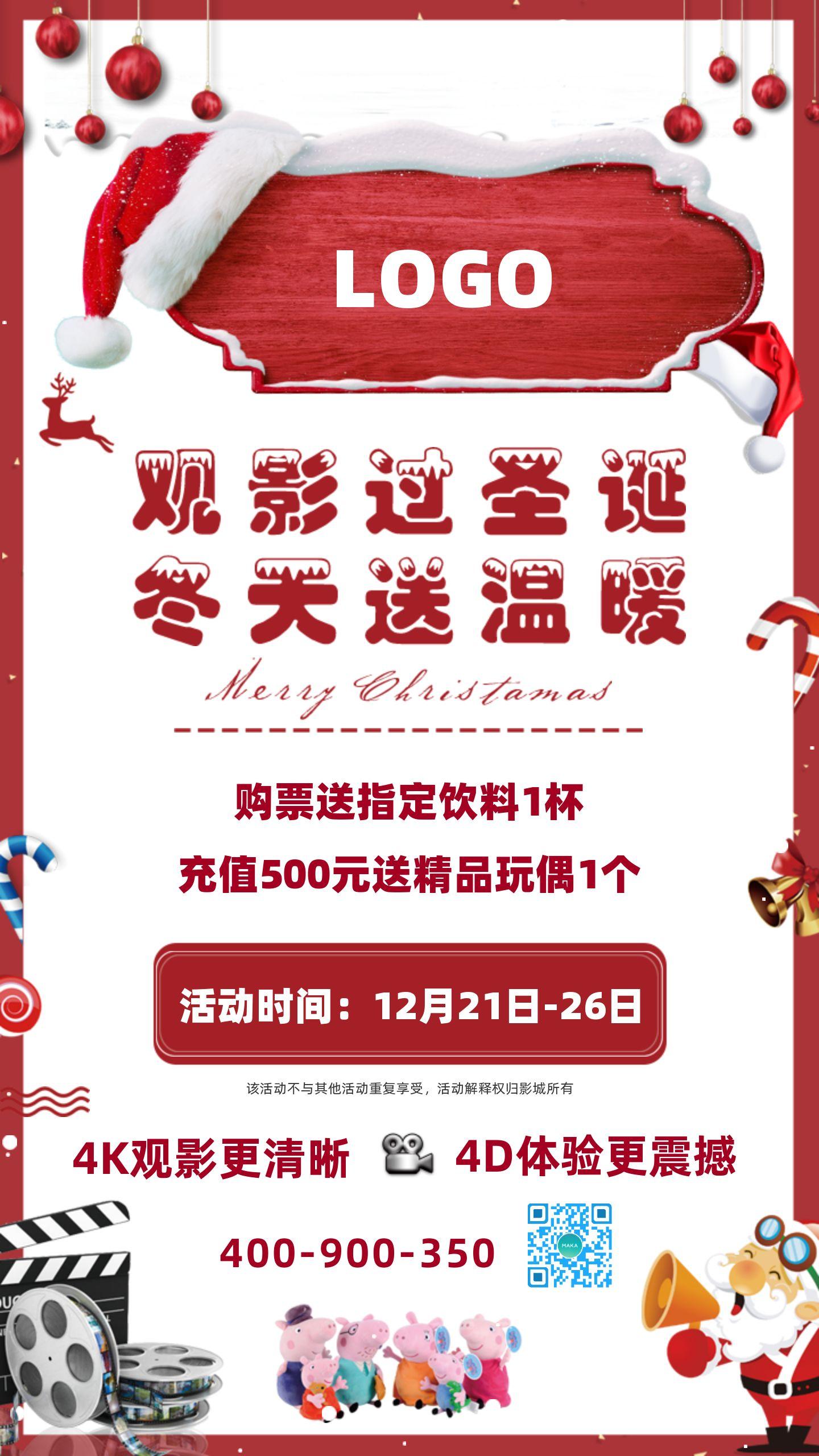 圣诞节卡通电影院充值促销宣传海报