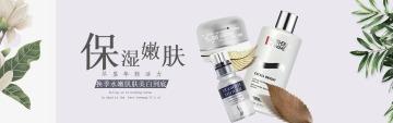时尚美妆护肤电商促销banner