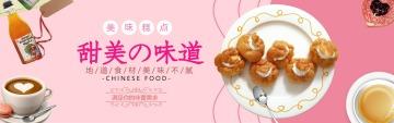 甜蜜浪漫餐饮美食甜点促销推广电商banner