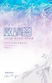 清新文艺淡紫会议会展峰会沙龙邀请函H5