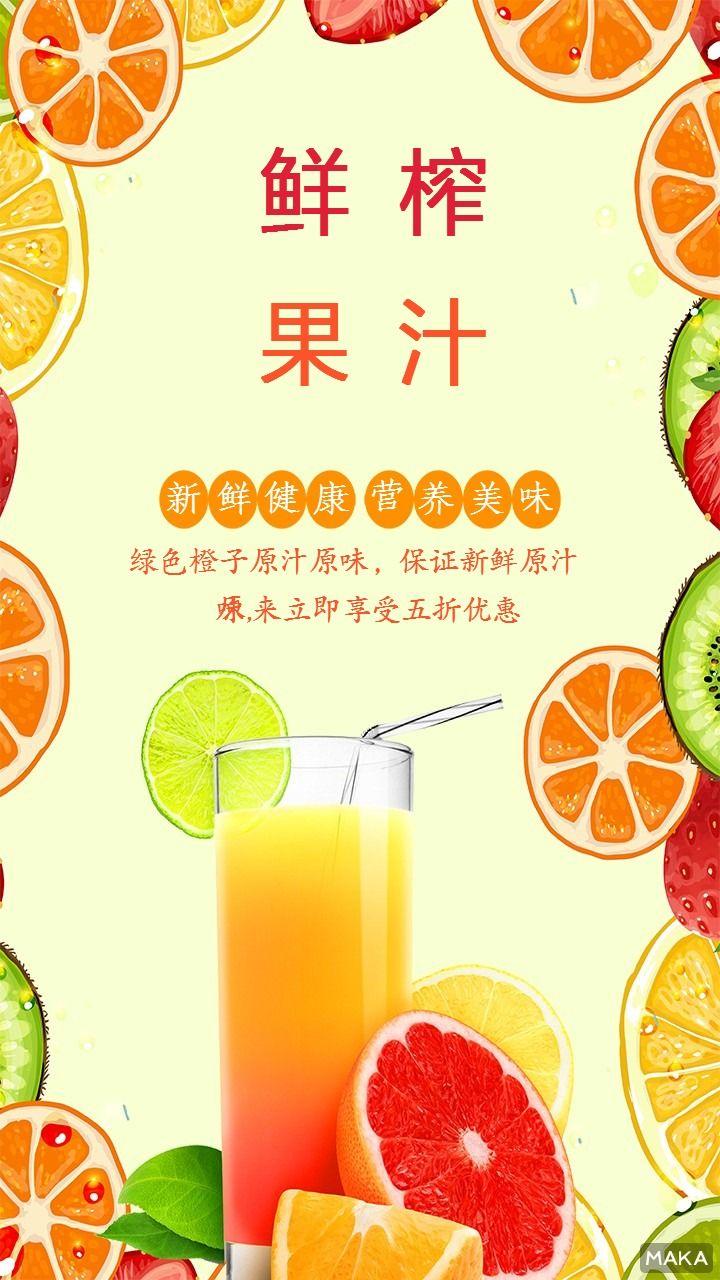 手绘鲜榨果汁饮品宣传海报