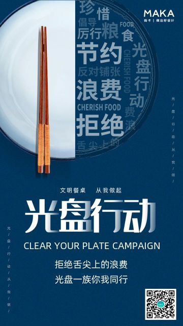 蓝色简约光盘行动节约粮食宣传手机海报模板