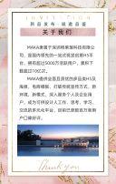 高端时尚唯美清新企业产品发布会峰会会议邀请函企业宣传H5