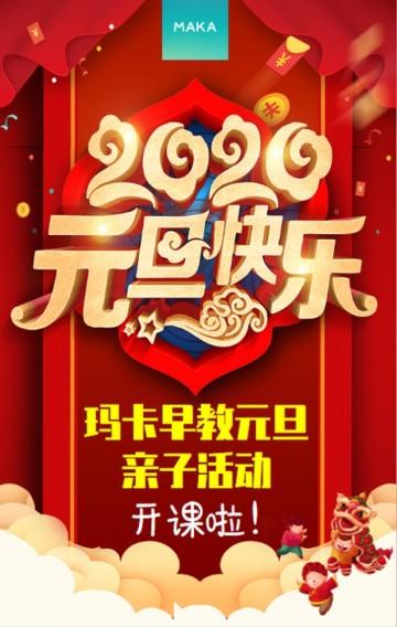 中国风古典设计风格红色早教教育培训行业元旦使用的H5模版