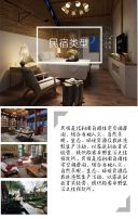 小清新名宿酒店旅游产品介绍