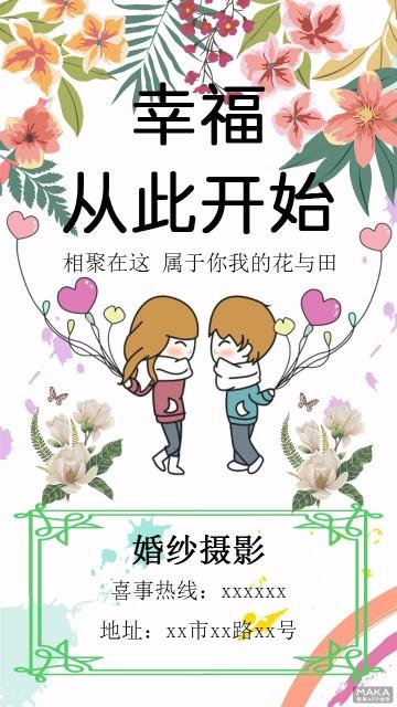 婚纱摄影机构宣传海报甜蜜