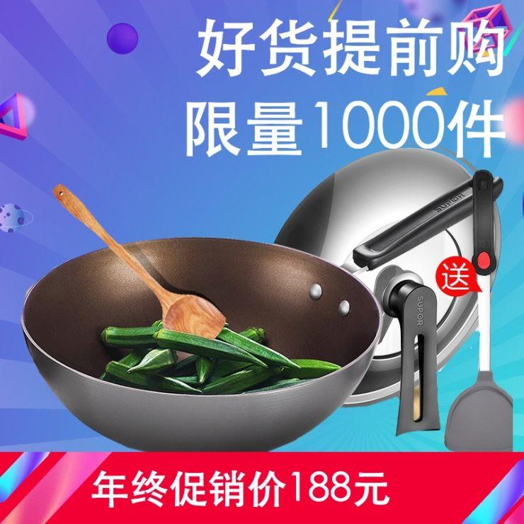 清新简约时尚炒锅厨具电商主图