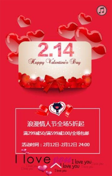 情人节214线上线下商家活动 唯美浪漫情人节专属H5