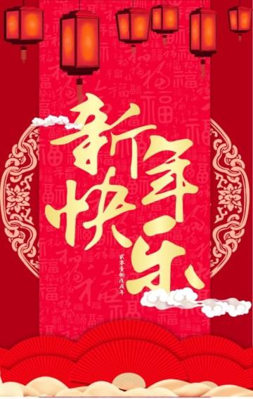 个人/企业新年祝福互动H5