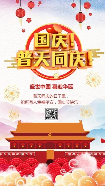 国庆节祝福国庆海报国庆节快乐