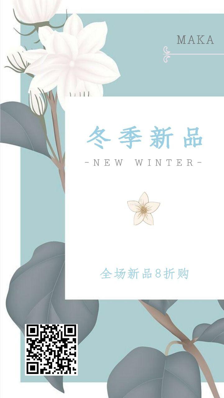 冬季上新新品上市清新文艺促销活动宣传推广海报-浅浅设计